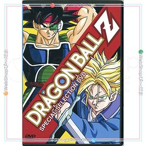 DRAGON BALL Z SPECIAL SELECTION DVD/初回封入特典付き◎C【ゆうパケット対応】【即納】|bii-dama