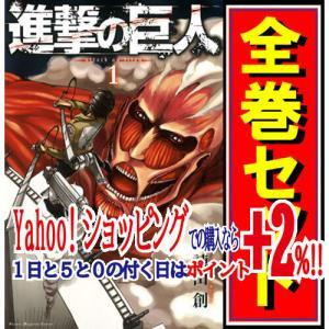 進撃の巨人/漫画全巻セット◆C≪1〜31巻(既刊)≫