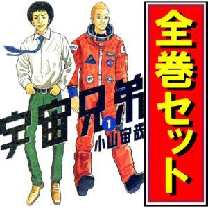 宇宙兄弟/漫画全巻セット/限定0巻付◎C≪1〜34巻(既刊)+0巻≫ bii-dama