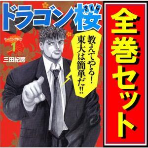 ドラゴン桜/漫画全巻セット◆C≪1〜21巻(完結)≫ bii-dama