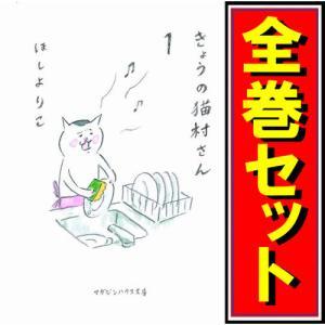 きょうの猫村さん/漫画全巻セット◆C≪1〜9巻(既刊)≫【即納】|bii-dama