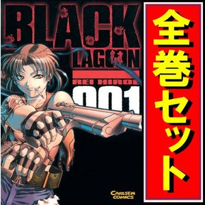 BLACK LAGOON(ブラック・ラグーン)/漫画全巻セット◆C≪1〜11巻(既刊)≫|bii-dama