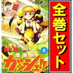 金色のガッシュ!!/漫画全巻セット◆C≪1〜33巻(完結)≫【即納】|bii-dama