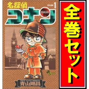 名探偵コナン/漫画全巻セット◆C≪1〜95巻(既刊)≫|bii-dama