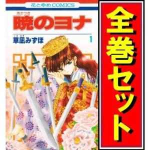 暁のヨナ/漫画全巻セット◆C≪1〜27巻(既刊)≫【即納】|bii-dama