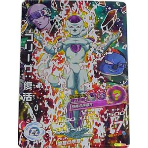 ドラゴンボールヒーローズGDM1弾 SEC フリーザ:復活[UR]◆A【ゆうパケット対応】【即納】|bii-dama