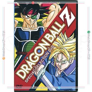 DRAGON BALL Z SPECIAL SELECTION DVD◆C(ゆうパケット対応)|bii-dama