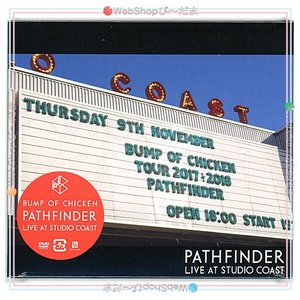 BUMP OF CHICKEN PATHFINDER LIVE AT STUDIO COAST/会場限定DVD◆新品Ss【ゆうパケット対応】【即納】|bii-dama