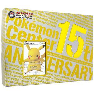ポケモンセンター15周年 カードプレミアムセット◆新品Na bii-dama