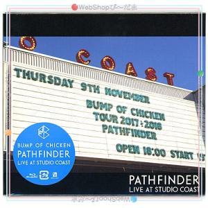 BUMP OF CHICKEN PATHFINDER LIVE AT STUDIO COAST/会場限定BD◆新品Ss(ゆうパケット対応)|bii-dama