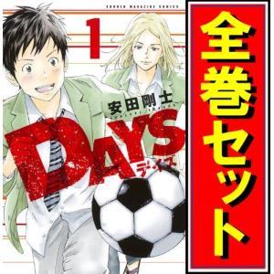 DAYS/漫画全巻セット◆A≪1〜29巻(既刊)≫【即納】|bii-dama