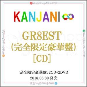 関ジャニ∞/GR8EST(完全限定豪華盤)/CD◆B|bii-dama