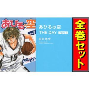 あひるの空 + THE DAY シリーズセット/漫画全巻セット◆C