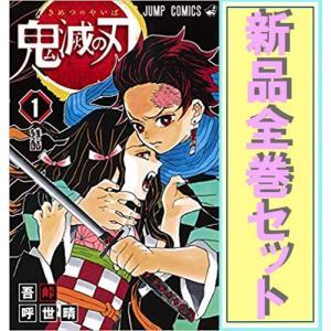 鬼滅の刃/漫画全巻セット◆新品Ss≪1〜19巻(既刊)≫