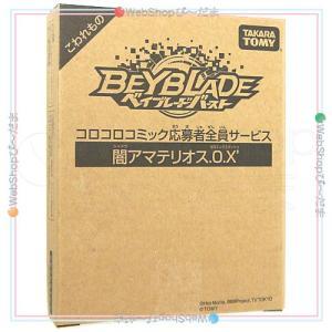 ベイブレードバースト 超Z 闇アマテリオス.0.X/コロコロ限定◆新品Ss【即納】 bii-dama