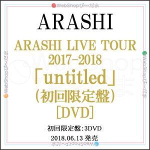 嵐/ARASHI LIVE TOUR 2017-2018 「untitled」(初回限定盤)/DVD◆C【即納】|bii-dama