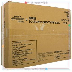 復刻版 シンカリオン 500 TYPE EVA&シンカリオン超全集BOX スペシャルセット◆新品Sa