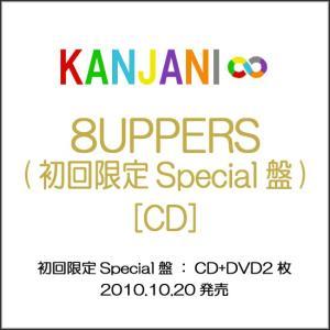 関ジャニ∞(エイト)/8UPPERS(初回限定Special盤)/CD///▼C【欠品あり】|bii-dama