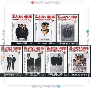 劇場版あぶない刑事 全事件簿DVDマガジン 全7巻/2014年/DVDのみ▼B bii-dama