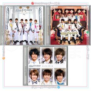 King & Prince/シンデレラガール(初回限定盤A+B+通常盤) 3種セット/CD◆B|bii-dama