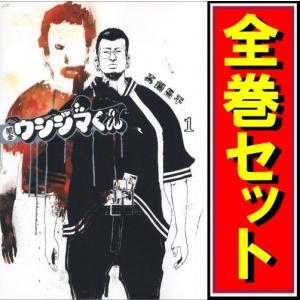 闇金ウシジマくん/漫画全巻セット●D≪1〜43巻(既刊)≫【即納】|bii-dama
