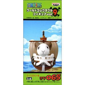 ワールドコレクタブル vol.9 ゴーイングメリー号◆新品Sa【即納】|bii-dama