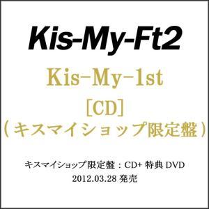Kis-My-Ft2/Kis-My-1st(キスマイショップ限定盤)/CD◆B【ゆうパケット対応】【即納】 bii-dama