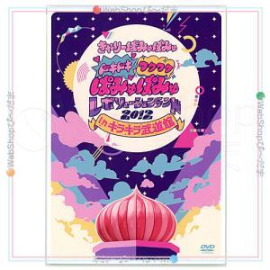 在庫一掃☆ぱみゅぱみゅレボリューションランド2012(初回盤)/DVD◆B(ゆうパケット対応)|bii-dama