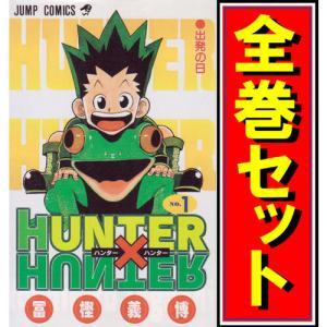 HUNTER×HUNTER(ハンターハンター)/漫画全巻セット◆C≪1〜36巻(既刊)≫|bii-dama
