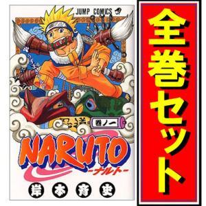 NARUTO -ナルト-/漫画全巻セット◆C≪1〜72巻(完結)≫