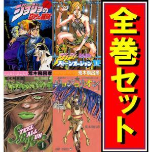 ジョジョの奇妙な冒険 全シリーズセット/漫画全巻セット◆C|bii-dama