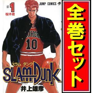 SLAM DUNK(スラムダンク)/漫画全巻セット◆C≪1〜31巻(完結)≫|bii-dama