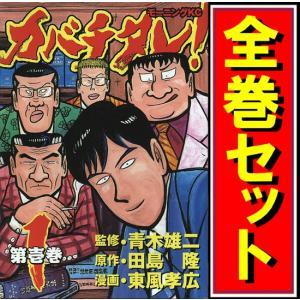 カバチタレ!/漫画全巻セット◆C≪1〜20巻(完結)≫|bii-dama
