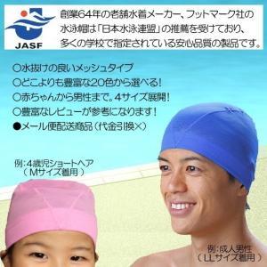 フットマーク 水泳帽 スイムキャップ「ダッシュ...の詳細画像4