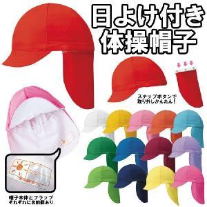 フットマーク フラップ付き 赤白帽・紅白帽子 UV95%カットで熱中症予防に♪日よけ付き赤白帽子・紅...