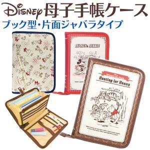 母子手帳ケース ディズニー (Disney) ・サンリオ・ス...
