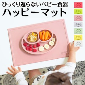 赤ちゃんのお食事タイムの悩みを解決します!  ■食べこぼしを減らし、後片付けを楽に お皿をひっくり返...