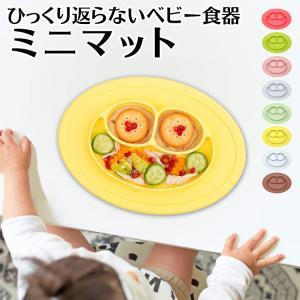 ezpz(イージーピージー)ミニマット ひっくり返らないベビー食器・お食事セット ランチョンマット 離乳食器 お食事マット シリコン製 食洗機対応