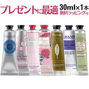 ロクシタン ハンドクリーム 30ml 1本(シアバター チェ...
