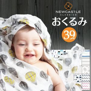 ■いろいろな場面で使えるスワドル【5way】 【おくるみ】…新生児のおくるみとして、出産祝いギフトに...