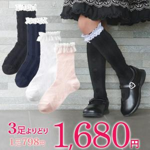 靴下(ハイソックス・クルーソックス)3足セットベビー キッズ ジュニア用 女の子用 フォーマル フリル 黒 白 紺 ネイビー ピンク 送料無料