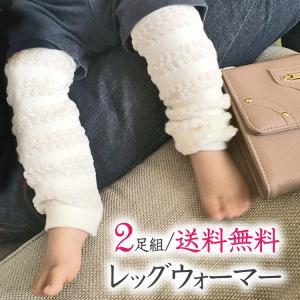 レッグウォーマー 2足セット ベビー/赤ちゃん 送料無料 つくない・脱げにくい・跡がつきにくい徹底的...