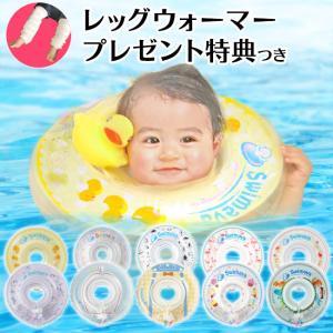 スイマーバ(swimava)正規品 お風呂 浮き輪 赤ちゃん レッグウォーマー ベビー付き うきわ首リング ベビー浮き輪 スイマーバー