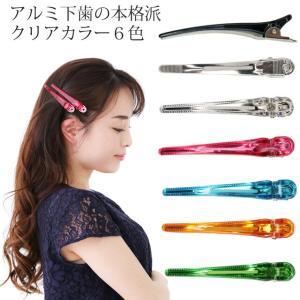 ヘアアクセサリー ダッカール カラー100mm 単品 |bijinkoeido