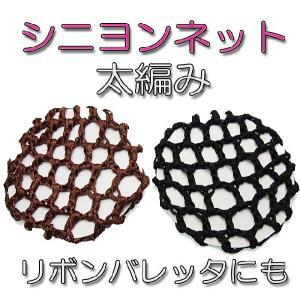 ヘアアクセサリー まとめ買い 5枚セット シニヨンネット 太編み|bijinkoeido