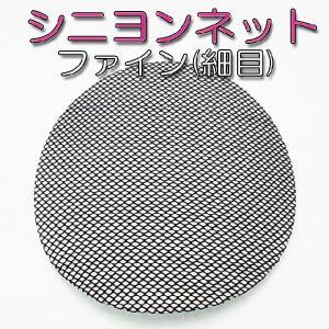 ヘアアクセサリー 8枚セット シニヨンネット ファイン(細編み) 網目が細かくて伸縮性のネットです。|bijinkoeido