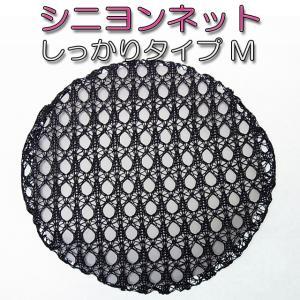 ヘアアクセサリー シニヨンネット Mサイズ 【6枚セット】 しっかりタイプ 伸びないのでしっかりホールドします。|bijinkoeido