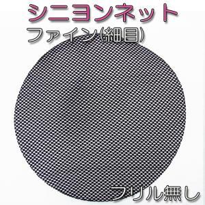 ヘアアクセサリー シニヨンネット ファイン(細編み) 8枚セット フリルなし 網目が細かくて伸縮性のネットです。|bijinkoeido