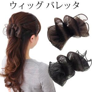 ヘアアクセサリー バレッタ ウィッグのリボンタイプ オーガンジーのフリルがエレガントで軽やか ボリュームアップにも ウィッグ/付け毛|bijinkoeido