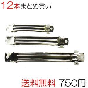 ヘアアクセサリー バレッタ 金具 12本セット レギュラータイプ 3サイズ たっぷり挟める|bijinkoeido